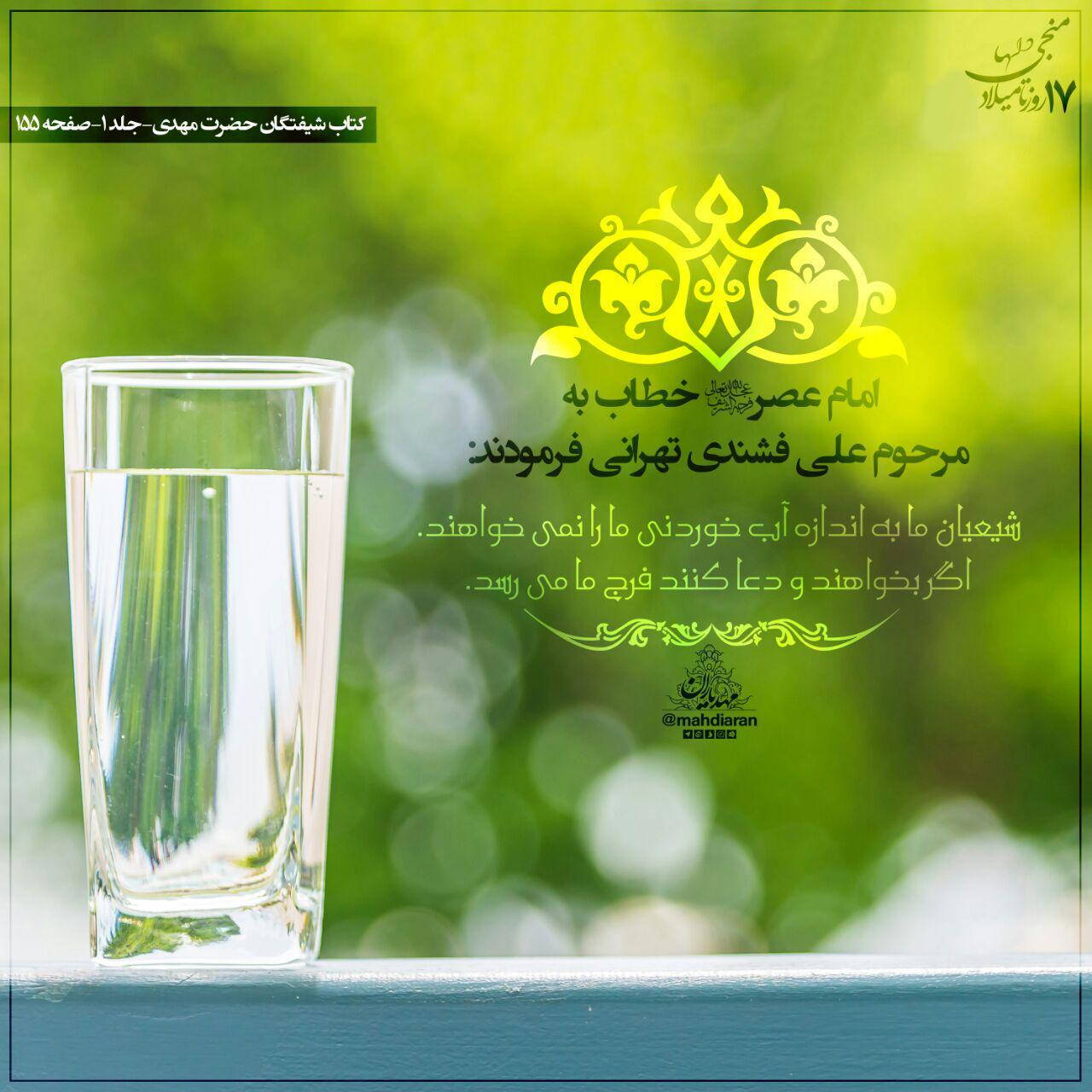 🔆 امام مهدی: شیعیان ما به اندازه آب خوردنی ما را نمی خواهند...