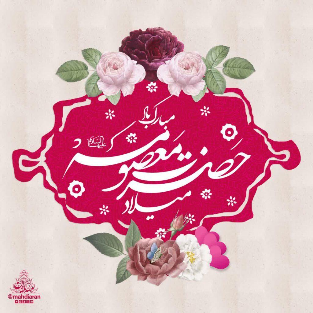 🌸 میلاد #حضرت_معصومه و روز دختر را تبریک میگوییم.