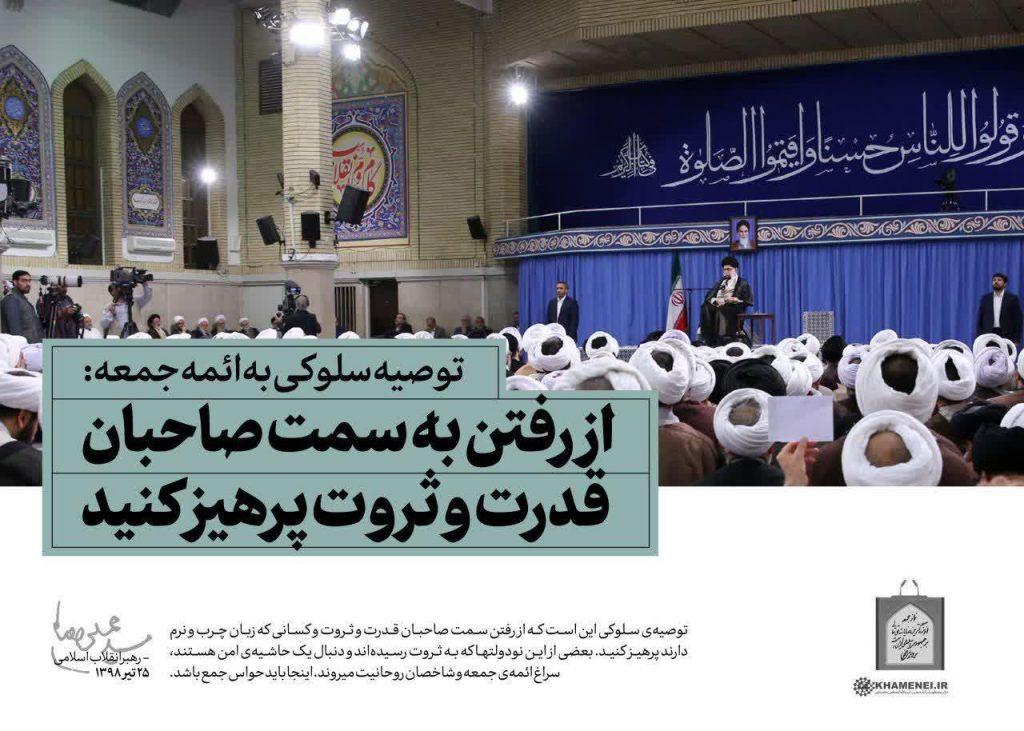 🚨 رهبر انقلاب خطاب به ائمه جمعه: