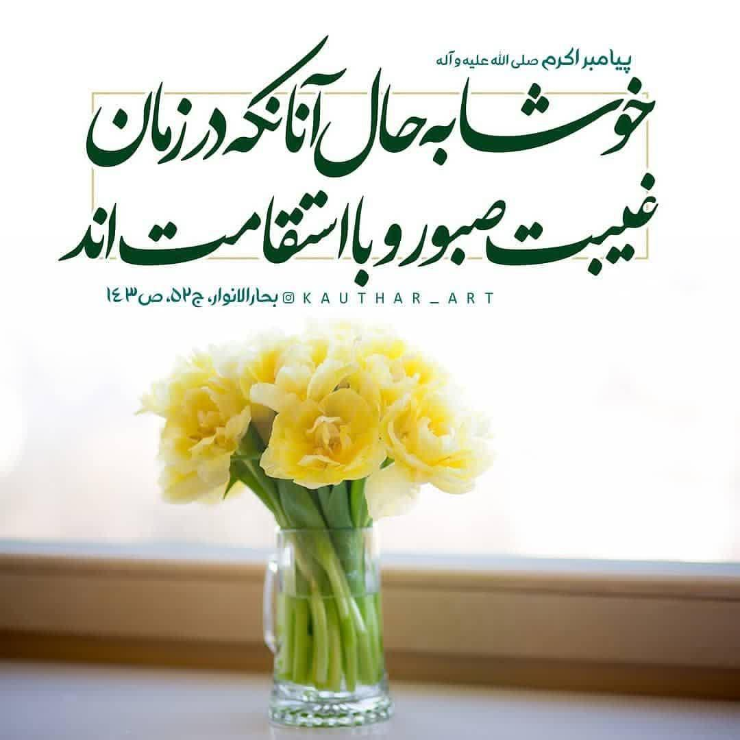 پیامبر اکرم (ص): خوشا به حال آنان که در زمان غیبت