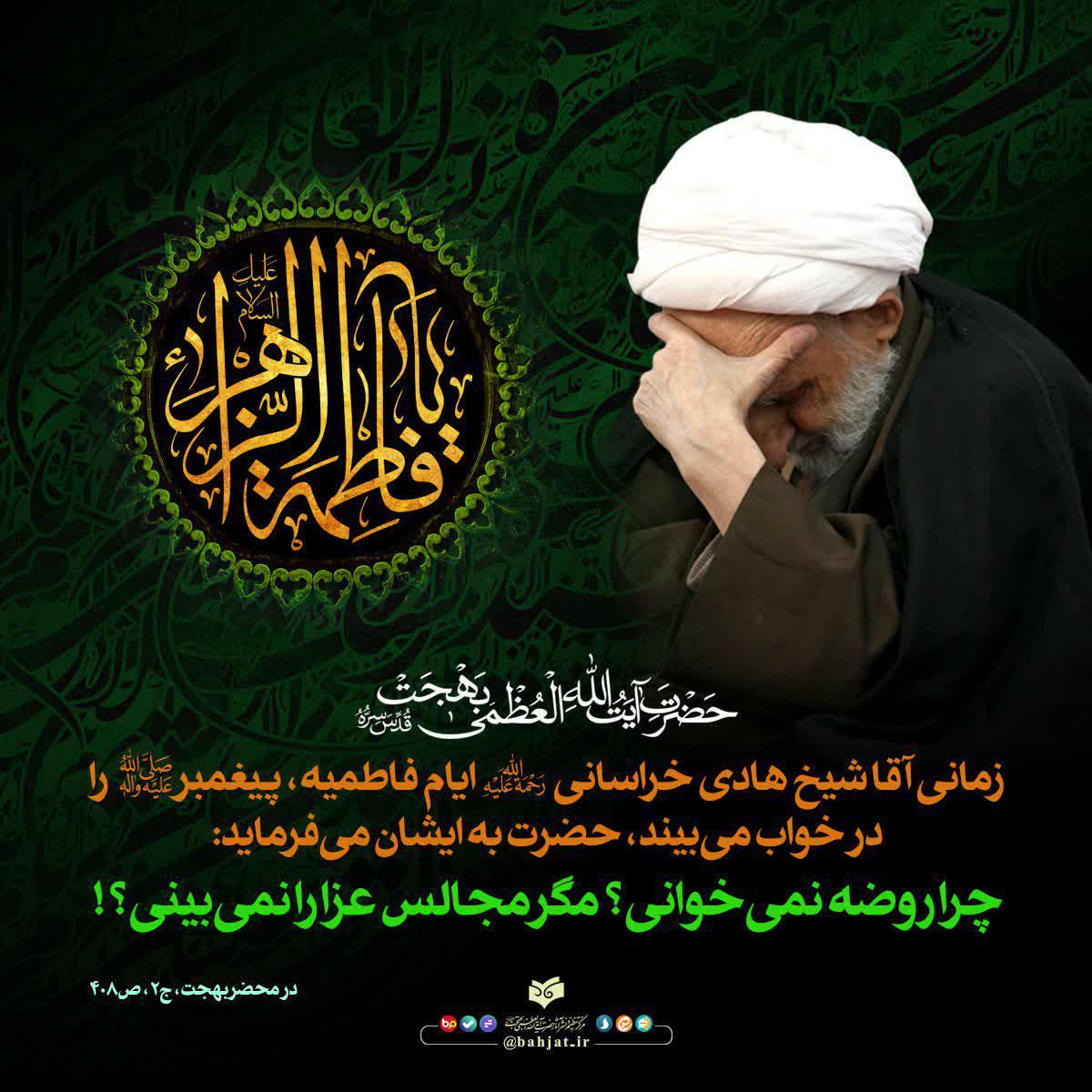 🏴 شهادت حضرت فاطمه زهرا علیهاالسلام تسلیت باد.