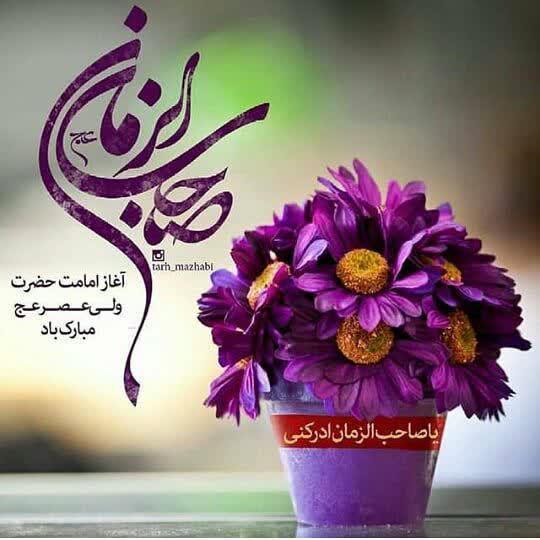 ✅ آغاز امامت حضرت ولیعصر (عج) مبارک