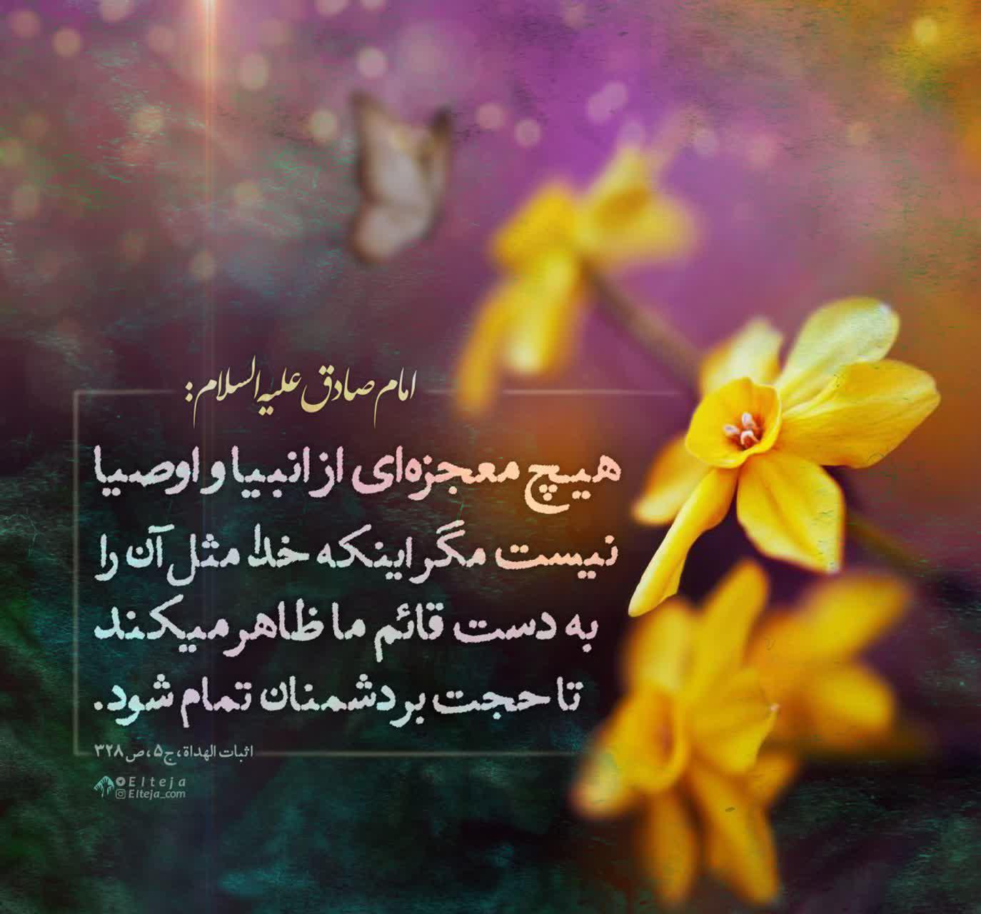 ▫️امام صادق علیه السلام:هیچ معجزه ای