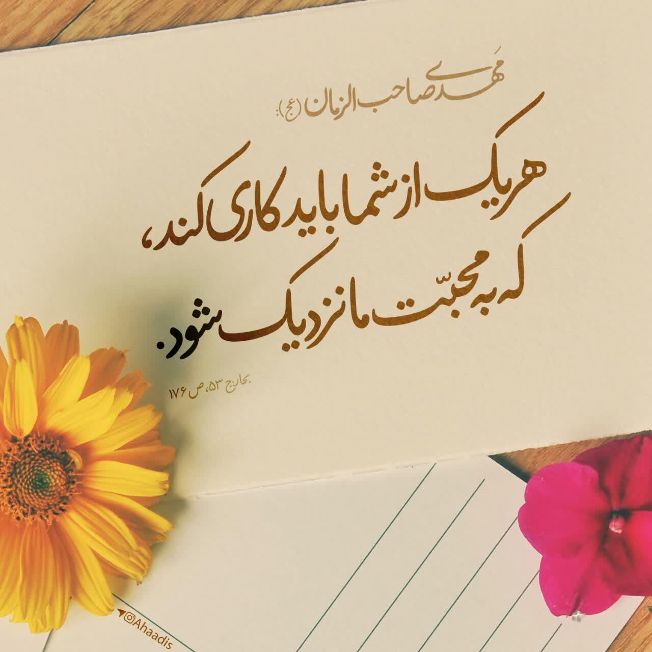 🌤 امام زمان (عجل الله تعالی فرجه):